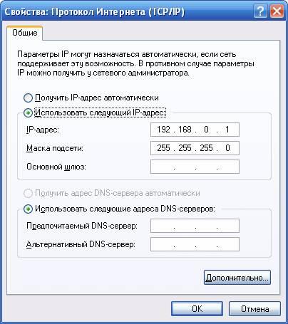 программа для установки безпроводного соединения