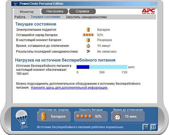 apc back ups rs 1200 manual