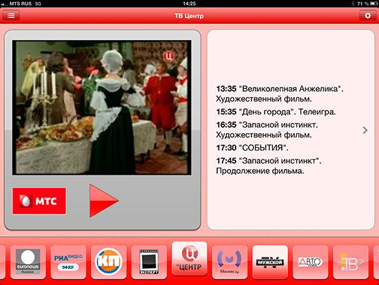 Как приложение мобильное тв на мтс