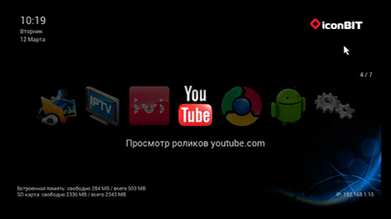 Android tv box изменение разрешения